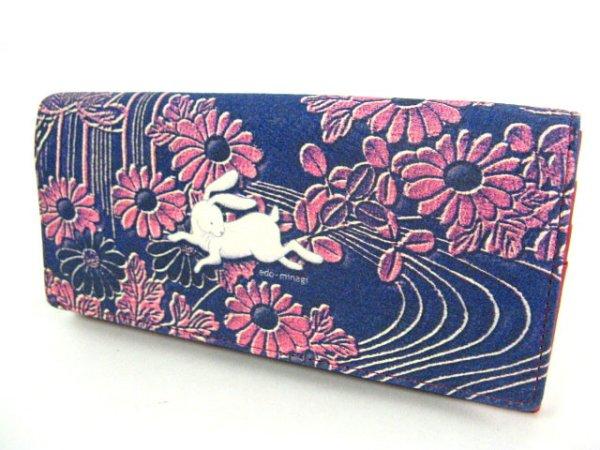 画像1: 江戸美袋 うさぎ 長財布 (1)